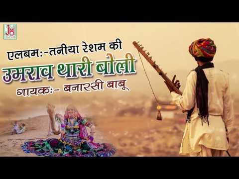 Superhit Rajasthani | Umrao Thari Boli | उमराव थारी बोली | Song Banarasi Babu JMd Music New 2017