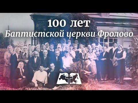 100 лет баптистской церкви Фролово