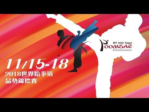 2018世界跆拳道品勢錦標賽 TAIPEI 2018 WORLD TAEKWONDO POOMSAE CHAMPIONSHIPS