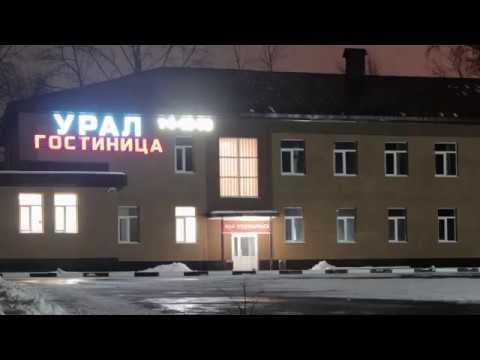 Гостиница «Урал» в Губахе