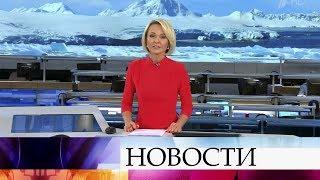 Выпуск новостей в 18:00 от 17.02.2020