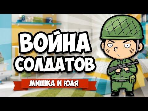 игры солдаты 2
