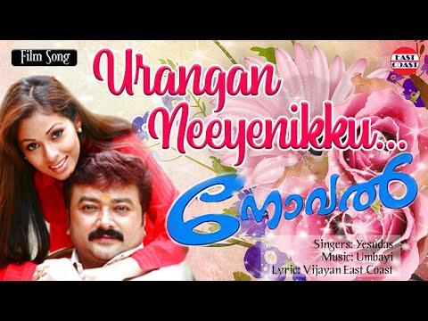 Urangan Neeyenikku |Novel Malayalam Movie Song|HD