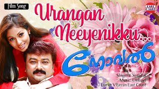 Urangan Neeyenikku |Novel Malayalam Movie Song|HD