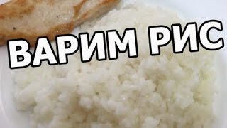 Как варить рис. Готовить будем правильно! Приготовить легко!