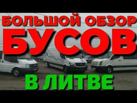 Бусы в Литве! Каунас, декабрь 2018, БОЛЬШОЙ обзор! #Авторынок #Каунас #Бусы #АвторынокКаунас #авто
