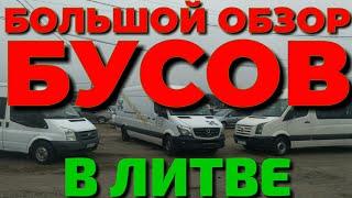 Бусы в Литве! Каунас, декабрь 2018, БОЛЬШОЙ обзор! #Авторынок #Каунас #Бусы #АвторынокКаунас #авто - Видео от Mik Group