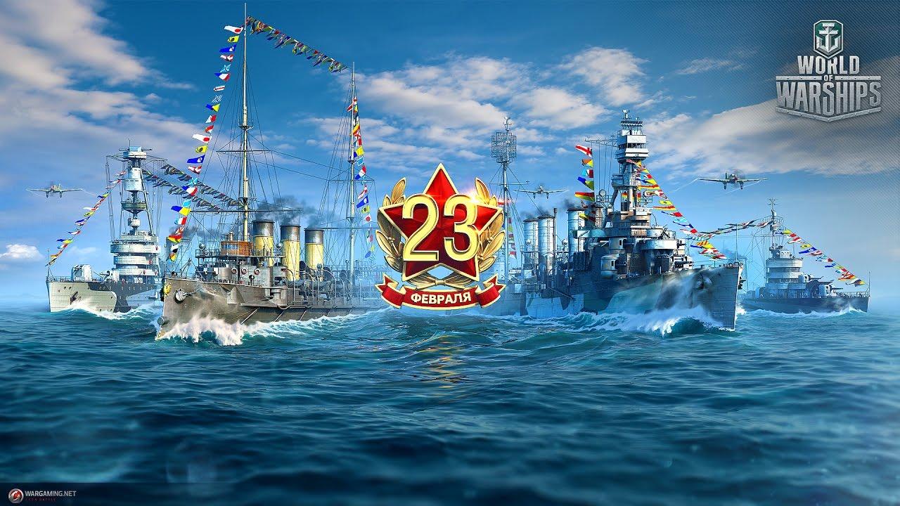 Картинки 23 февраля с кораблем