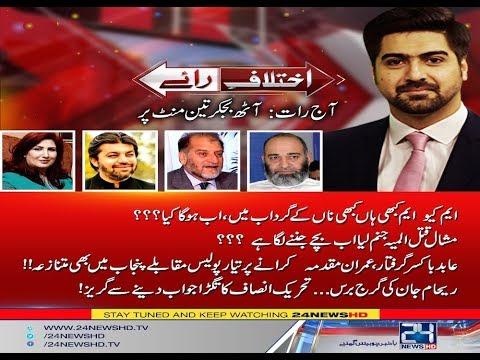 Ikhtilaf E Raye   8 Feb 2018   24 News HD