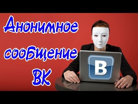 Как анонимно отправить сообщение в ВК