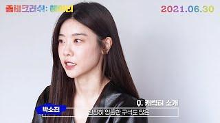 영화 [좀비크러쉬: 헤이리] 배우 인터뷰 영상 : 박소진(걸스데이), 공민정, 이민지 : 2021.6.30:…
