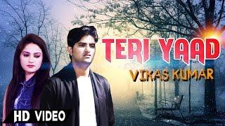 Teri Yaad | Vikas Kumar (Hat Ja Tau Fame ) | New Haryanvi Video Song