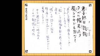 竹村亞希子さん著 リーダーの易経 読書日記