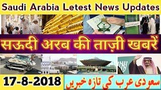 (17-8-2018) Saudi News Hindi Urdu !!! Saudi Arabia Letest News Updates Daily..By Socho Jano Yaara