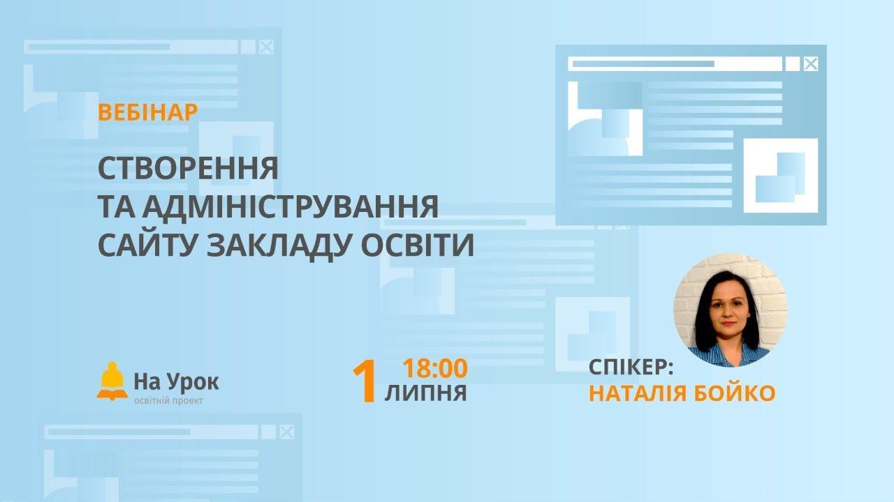 Створення та адміністрування сайту закладу освіти