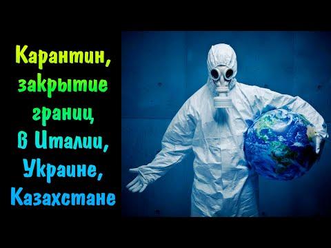 Эпидемия Коронавируса, Карантин, Закрытие границ в Италии, Украине, Казахстане, России