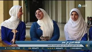 تقرير   «الحور».. أول فرقة إنشاد ديني فتيات في مصر