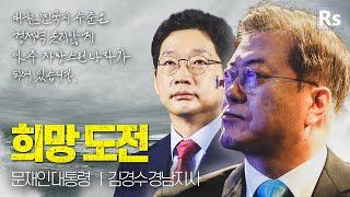 희망 도전 (문재인 대통령, 김경수 경남지사)
