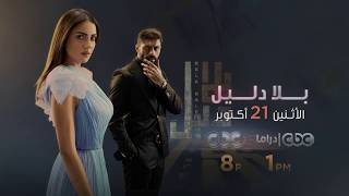 انتظروا النجم خالد سليم.. في #بلا_دليل بدءًا من الإثنين 21 أكتوبر 8 مساءًا.. حصريًا على سي بي سي