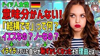 【海外の反応】ドイツ人女性「意味わかんない!」『結構です』って何?イエスなの?ノーなの?→イライラしていた自分が恥ずかしくなったその理由とは…【日本人も知らない真のニッポン】