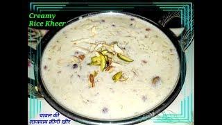 चावल की टेस्टी क्रीमी खीर | Creamy Rice Kheer