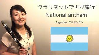 Anthem of Argentina 国歌シリーズ『 アルゼンチン 』Clarinet Version