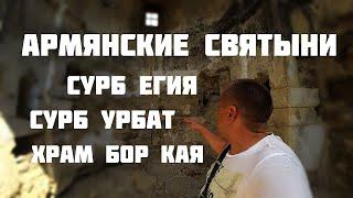 Армянские Святыни Сурб Егия Сурб Урбат Храм Бор Кая