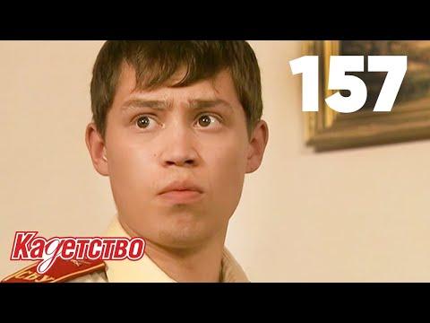 Кадетство Сезон 3 Серия 20