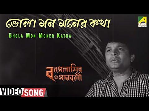 Bhola Mon Moner Katha   Bonpalashir Padabali   Bengali Movie Song   Shyamal Mitra