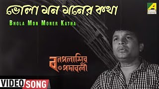 Bhola Mon Moner Katha | Bonpalashir Padabali | Bengali Movie Song | Shyamal Mitra