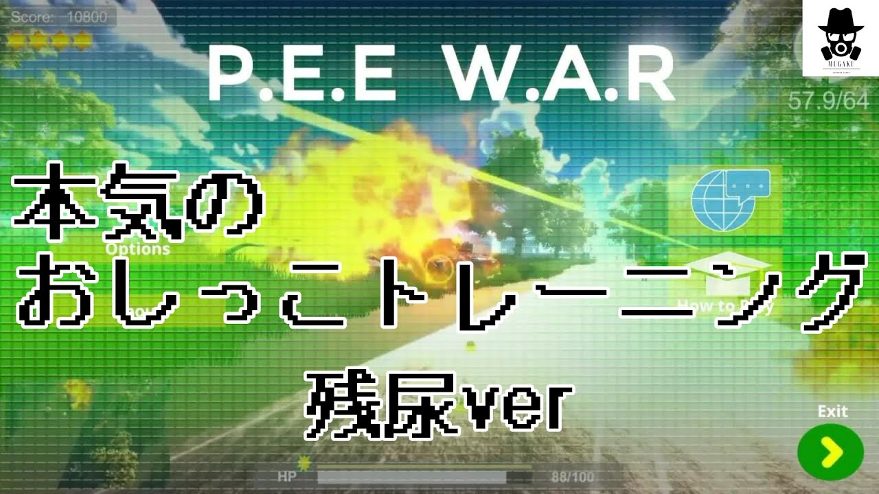 【おしっこトレーニング】PEE WAR!をオトナ向け実況プレイ【残尿】
