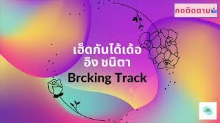 เฮ็ดกันได้เด้อ(คาราโอเกะ) - อิง ชนิตา [Backing Track]