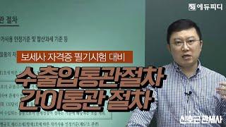 [에듀피디] 보세사 자격증 시험대비 수출입통관절차 20…