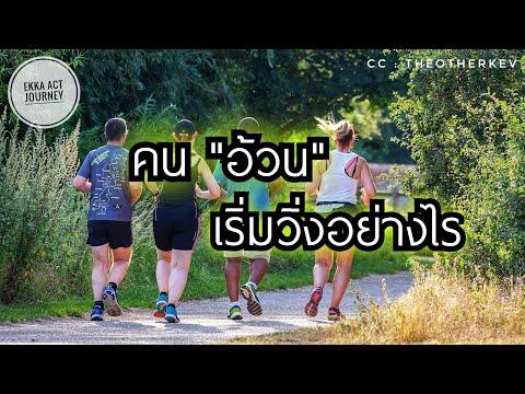 คนอ้วนที่อยากวิ่ง เริ่มต้นกันอย่างไร (มือใหม่หัดวิ่ง)