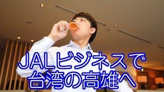 JALのビジネスクラスで台湾の高雄に行く!【台湾旅1】