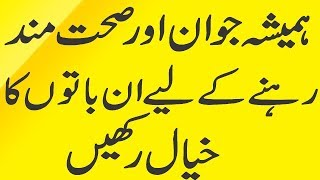 Health Tips in Urdu   Ways to Stay Healthy  and Younger in all Life |Dua And Zikar