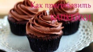 ✿ Как приготовить Капкейки | Шоколадный и Ванильный крем - рецепт | It's Time to Cook