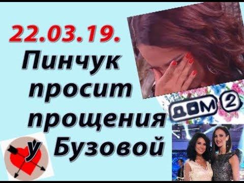 Дом 2 новости слухи. 22.03.19. 22 марта. Пинчук просит прощения у Бузовой.