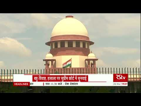 Supreme Court on polygamy and nikah halala