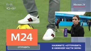 Смотреть видео Футбольные болельщики начали виртуальное сражение на турнире FIFA в Парке Горького - Москва 24 онлайн