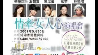 情牽女人心演唱會.5月30日.紅磡香港體育館