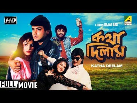 katha-deelam- -কথা-দিলাম- -bengali-movie- -full-hd- -prosenjit-chatterjee,-ayesha-jhulka