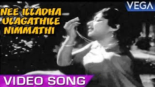 Nee Illadha Ulagathile Nimmathi Video Song | Deivathin Deivam Tamil Movie