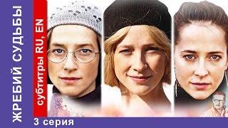 Жребий Судьбы / Heads Or Tails. Фильм. 3 Серия. StarMedia. Мелодрама. 2015