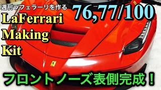 フェラーリ ラフェラーリをつくる【第76,77号】フロントノーズほぼ完成!Ferrari LaFerrari making kit【part76,77】Costruisci La Ferrari