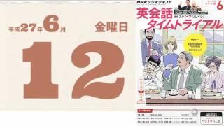 英会話タイムトライアル 2015年06月12日 thumbnail