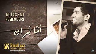 حسين الجسمي - أمّا بَراوه (حصريا) 2014 | AL JASSMI REMEMBERS