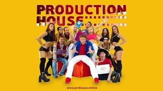 PRODUCTION HOUSE #1 Начало. группа Братья Грим, Саратов, строим киностудию, девушки модели