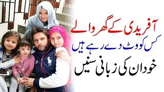 Shahid Afridi Daughters Video For Imran Khan Election 2018