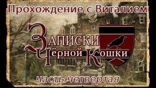 """Lets Play Нэнси Дрю """"Записки черной кошки"""" часть 4"""